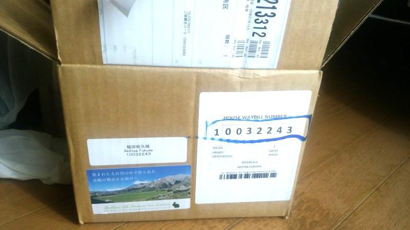 ブリリアントライフ社からのニュージーランド輸入品の紅茶
