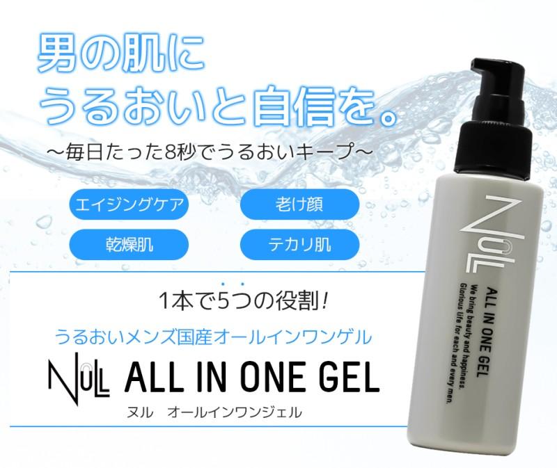 男性向け美容液NULL