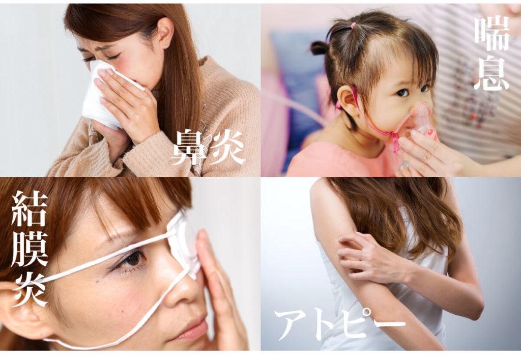 ダニ・アレルギーの被害