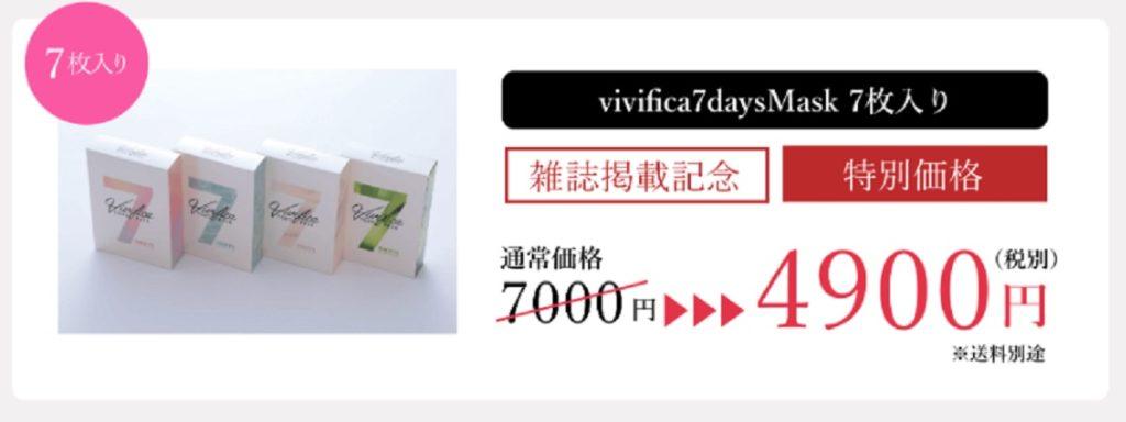 ヴィヴィフィカ★肌の悩みを改善するフェイスパック
