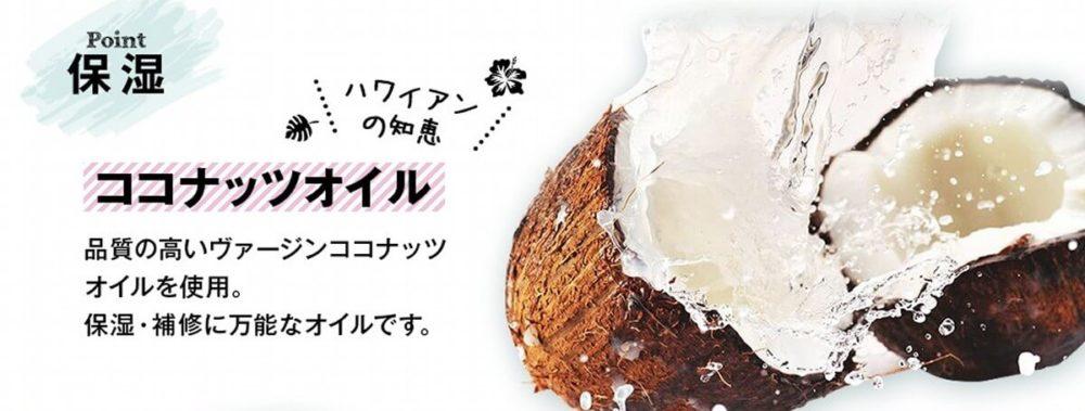 ハワイ由来ボタニカル成分ココナッツオイル