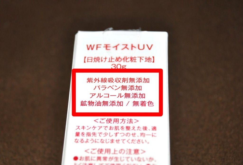 ダブルフラーレンモイストUVの添加物