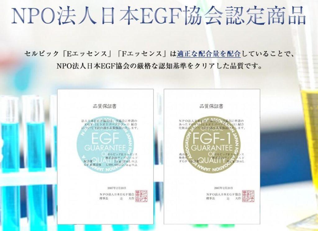 NPO法人日本EGF協会認定商品