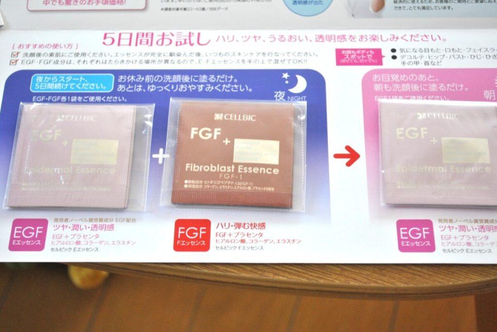 セルビックEGF・FGF美容液を開けてみる