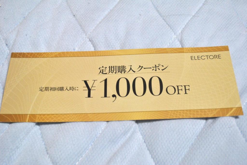 エレクトーレの割引チケット