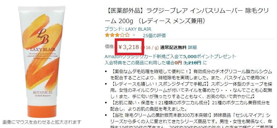 ラグジーブレアのAmazonの価格