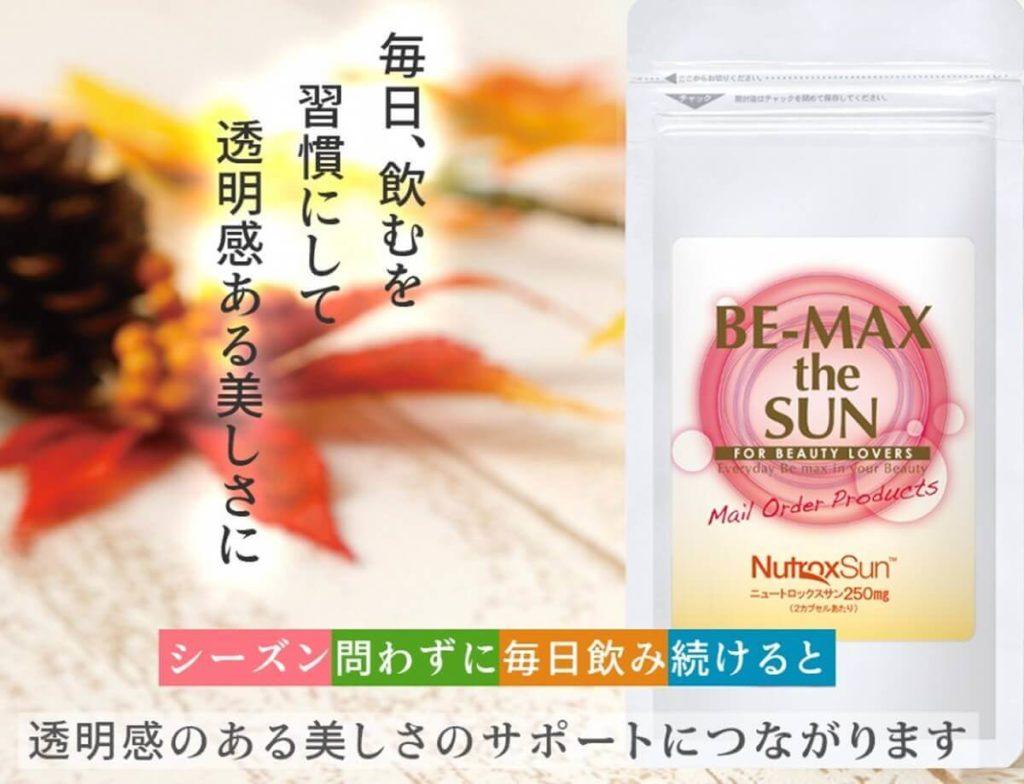 BE-MAX the SUNの価格